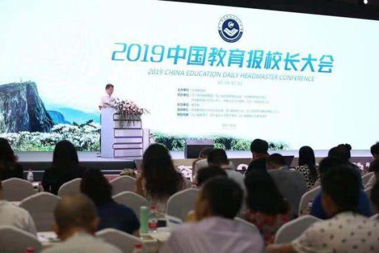 2019中国教育报校长大会举行,专家校长深入研讨如何实现学校教育现代化