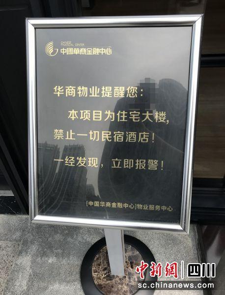 华商物业公告牌,拍摄时间:2019年8月22日