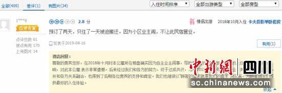 华商交子公馆某酒店旅客评论,来源携程网