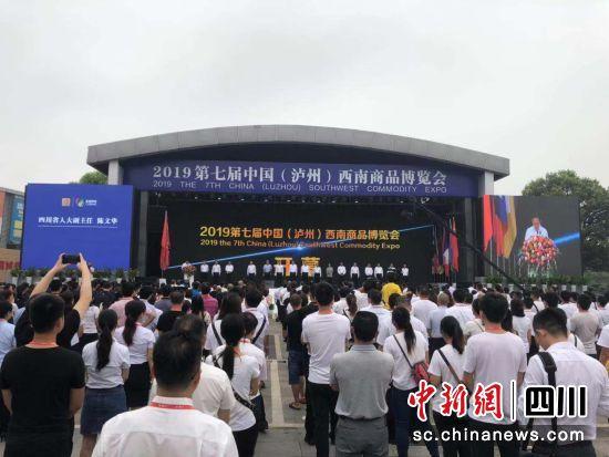 2019第七届中国(泸州)西南商品