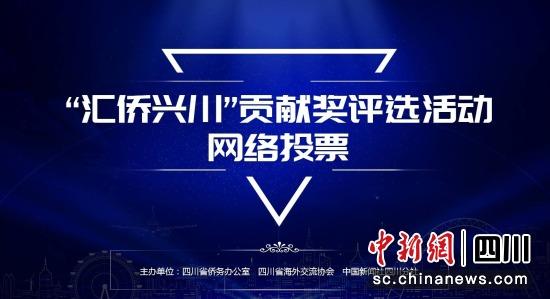"""图为首届""""汇侨兴川""""贡献奖的网络投票页面。(钟欣摄)"""
