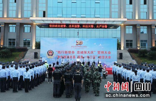 洪雅举行新中国成立70周年大庆安
