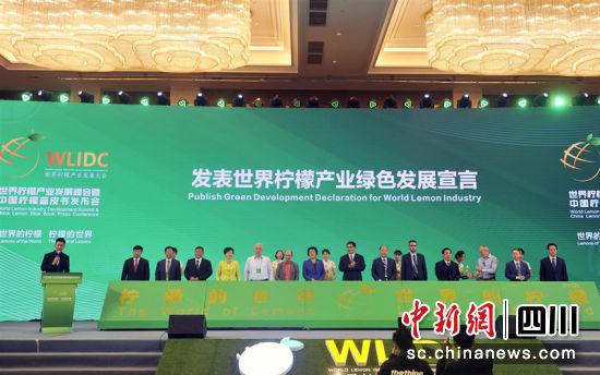 见证世界柠檬家产绿色发展宣言。王磊 摄
