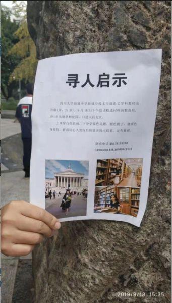 26岁女教师失联5天现身甘肃天水家属:或因受刺激—中国新闻网·四川新闻