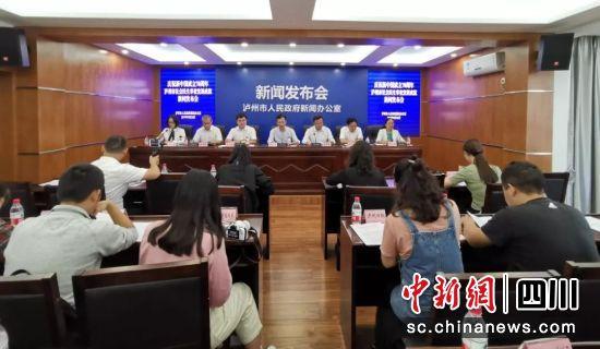 瀘州市發布70年全市社會民生事業發展成就