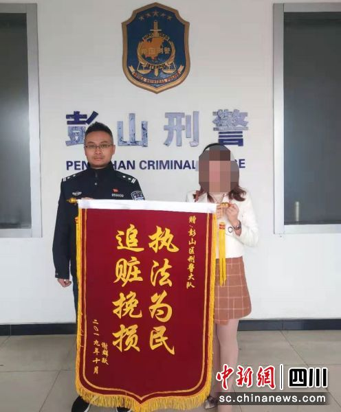 彭山:汽�被�I三年被民警找回