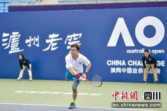 澳网中国业余挑战赛成都站收官—中国新闻网·四川新闻