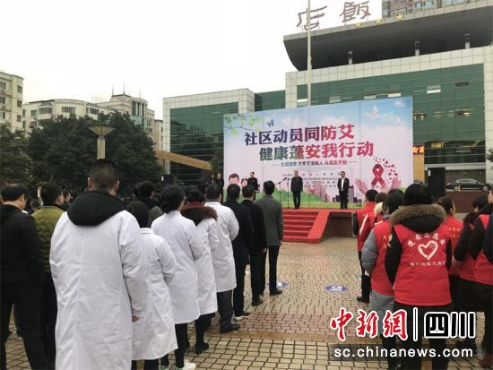蓬安警方积极开展禁毒防艾集中宣