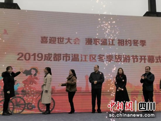 成都温江冬季旅游节开幕 市民体