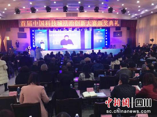 首届中国科技城法治创新大赛颁奖