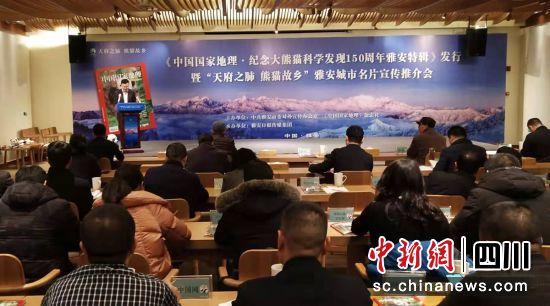 《中国国家地理·雅安特辑》发行