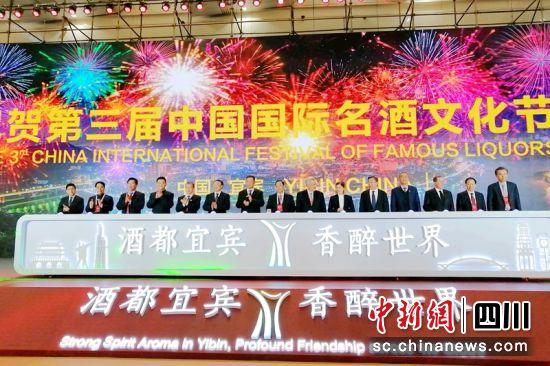 出席开幕式的领导、嘉宾共同启动第三届中国国际名酒文化节点亮仪式。 陈忆 摄