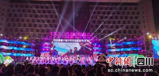 四川省第十届乡村文化旅游节(冬