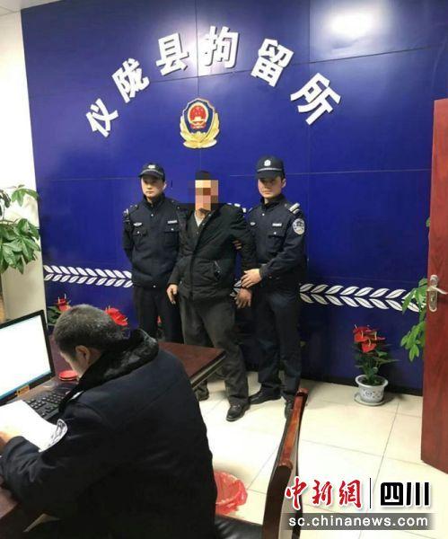 仪陇警方将吴某进行行政拘留7天的处罚。仪陇警方供图