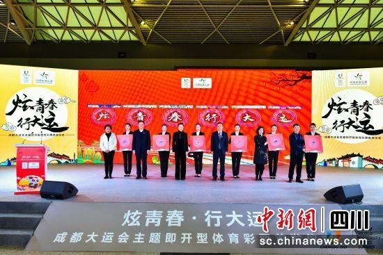20000张大运彩票贺新春 成都大运会主题即开型彩票首发上市—中国新闻网·四川新闻