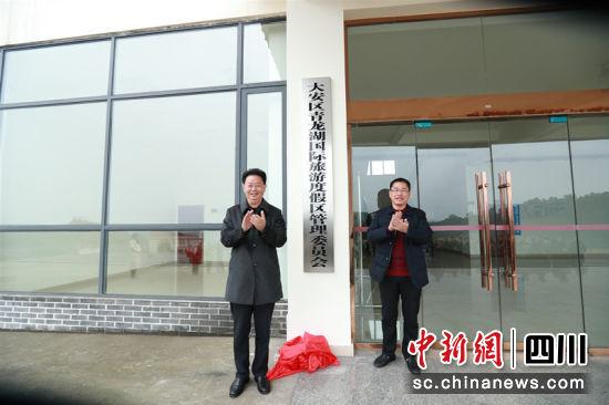 大安区举行青龙湖国际旅游度假区管理委员会揭牌仪式—中国新闻网·四川新闻