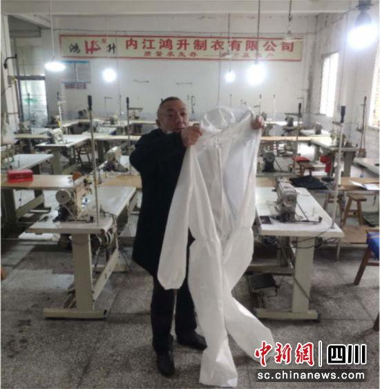 内江一企业防护服和口罩将于20日