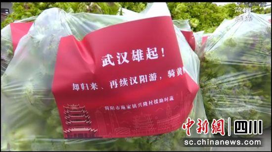 爱心蔬菜即将运往武汉。简阳宣 摄