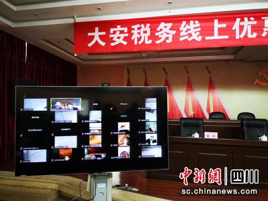 大安区:开通线上服务直播间 助力民企复工复产—中国新闻网·四川新闻