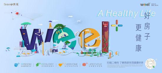 (西部世茂WEEL+健康人居系统)由世茂供图