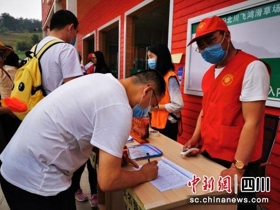 游客进入景区前登记信息。 北川县文广旅局提供