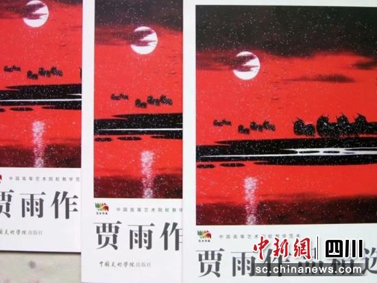 四川本土画家作品再次入选中国高等学府教学范本。贾雨 供图