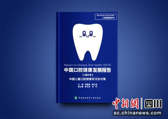 《中国口腔健康发展报告(2019)》又名《中国儿童口腔健康状况》蓝皮书。主办方 供图