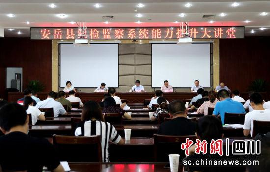 """安岳县检察系统提升""""大讲堂""""。李旭 摄"""