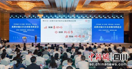 成都锦江:以高质量企业服务,厚植国际化商企沃土