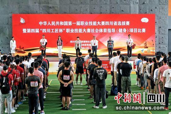社会体育指导(健身)项目比赛现场。