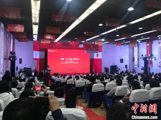 图为中国考古学前沿论坛暨四川大学考古学专业创建六十周年纪念大会现场。 岳依桐 摄