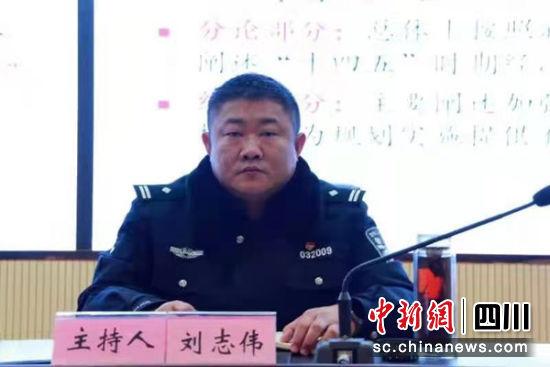 三台县公安局党委委员、机关党委书记刘志伟主持会议。 三台县公安局提供