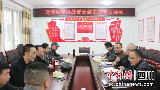 支部主题党日座谈会议。 筠连县委宣传部 供图