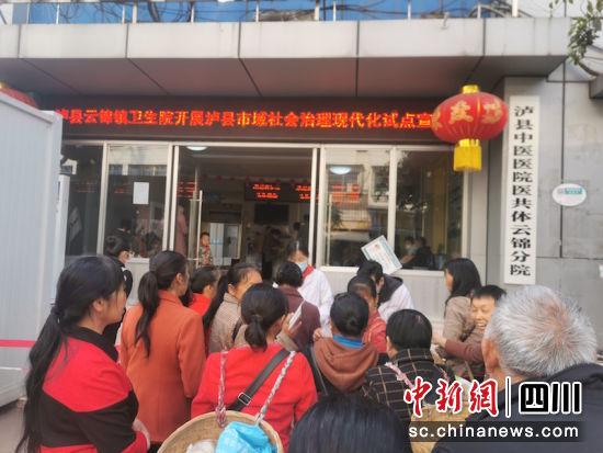 泸县开展市域社会治理现代化试点宣传活动