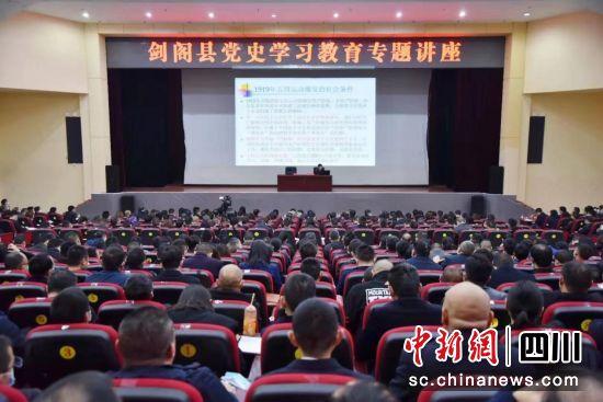"""剑阁县组织开展""""雄关大讲堂""""聚焦党史学习教育。王春波 摄"""
