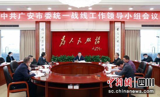 中共广安市委统一战线工作领导小组会议召开。广安市委统战部供图
