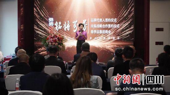 贵州铭将芬芳2021品牌招商会暨代言人签约仪式成都召开。