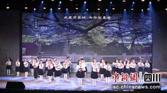 歌曲《我爱苏东坡》展演,该首歌曲创作者获特别奖。记者刘忠俊摄