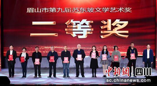 苏东坡文学艺术奖二等奖颁奖现场。记者刘忠俊摄