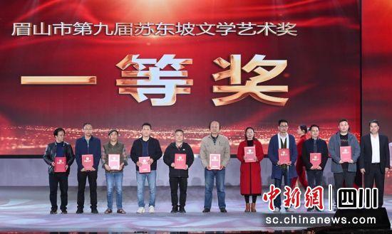 苏东坡文学艺术奖一等奖颁奖现场。记者刘忠俊摄
