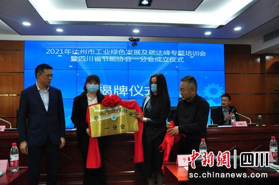 揭牌仪式现场。四川省节能协会 供图