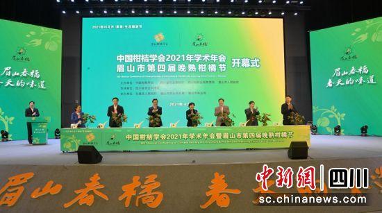 眉山市第四届晚熟柑橘节开幕式现场。记者刘忠俊摄