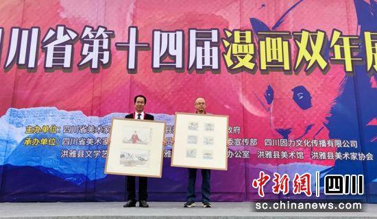四川省美术家协会漫画艺术委员会向洪雅赠送漫画作品现场。组委会提供