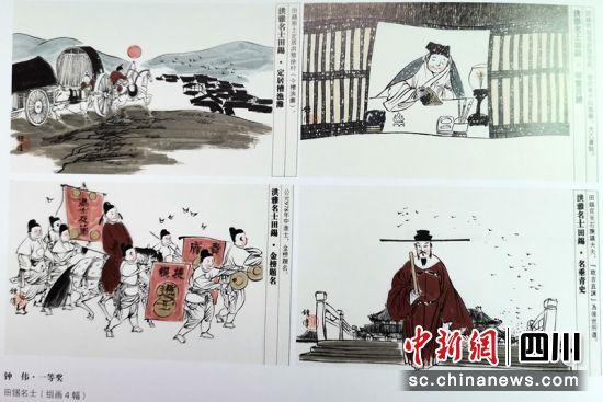 获一等奖的漫画组图作品《田锡名士》。组委会提供