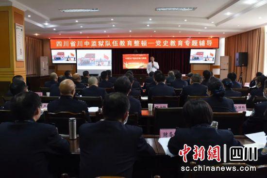 川中监狱开展队伍教育整顿―党史教育专题辅导。四川省司法厅供图