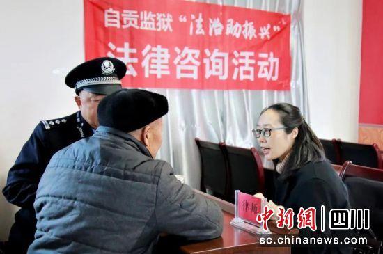 自贡监狱开展法律咨询活动。四川省司法厅供图