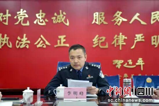 绵阳市公安局城北分局局长李明峰讲话。绵阳市公安局城北分局提供