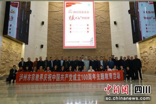 泸州召开宗教界庆祝中国共产党成立100周年系列主题教育活动启动会。