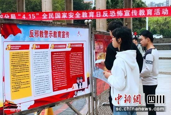 宣传活动现场(自贡高新警方 供图)