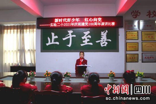 """第二实验小学""""新时代好少年•红心向党""""演讲比赛。廖桂华 摄"""